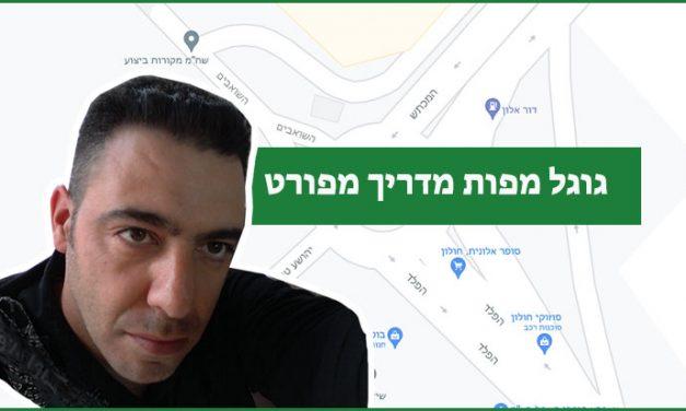 גוגל מפות הוספת בית עסק