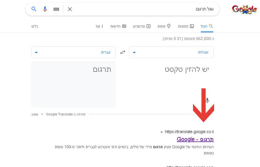 גוגל תרגום תוצאת חיפוש