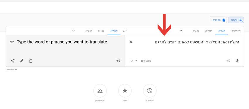הקלידו את המשפט בתיבה לתרגום