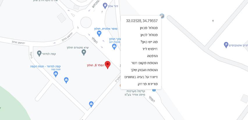 רשימה נפתחת גוגל מפות