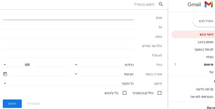 חיפוש-בתיבת-האימייל