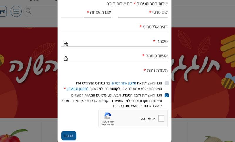 טופס-הרשמה-לאתר-rami-levi