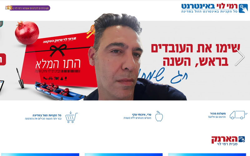 רמי לוי איך קונים באתר