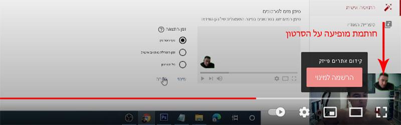 חותמת-על-סרטון